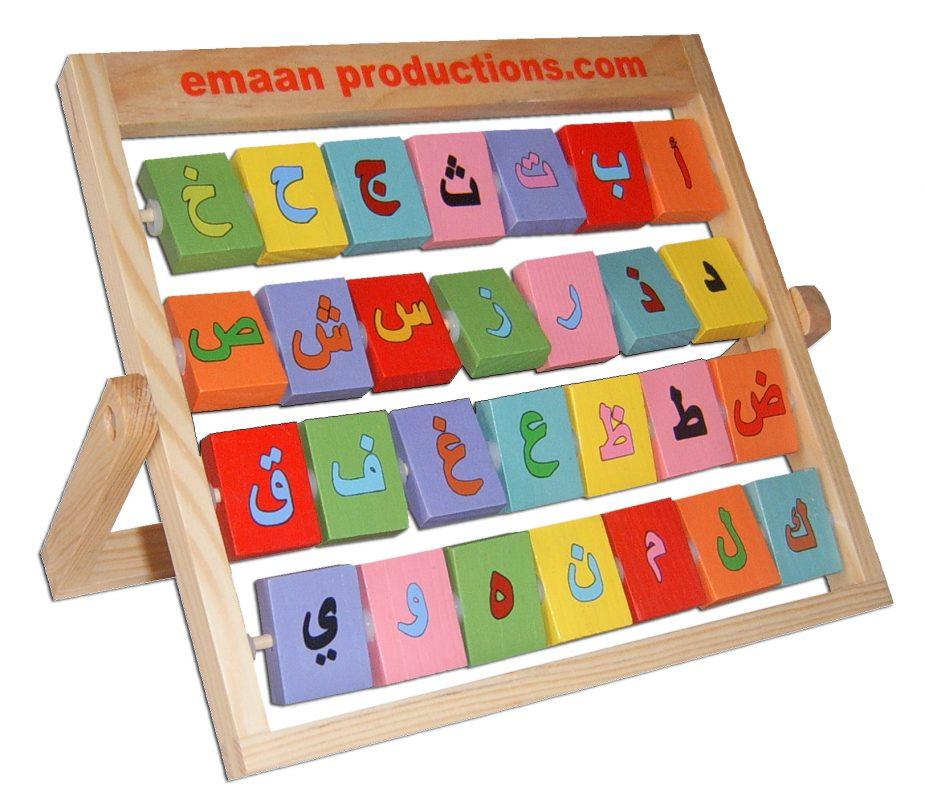 Arabic Alphabet Frame (Bilingual Arabic/English Letters Frame)