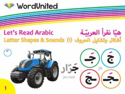 Let's Read Arabic - Letter Shapes & Sounds 1