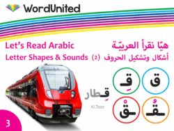 Let's Read Arabic - Letter Shapes & Sounds 2