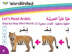 Let's Read Arabic - Step-by-Step Mini Words (2)