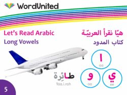 Let's Read Arabic - Long Vowels